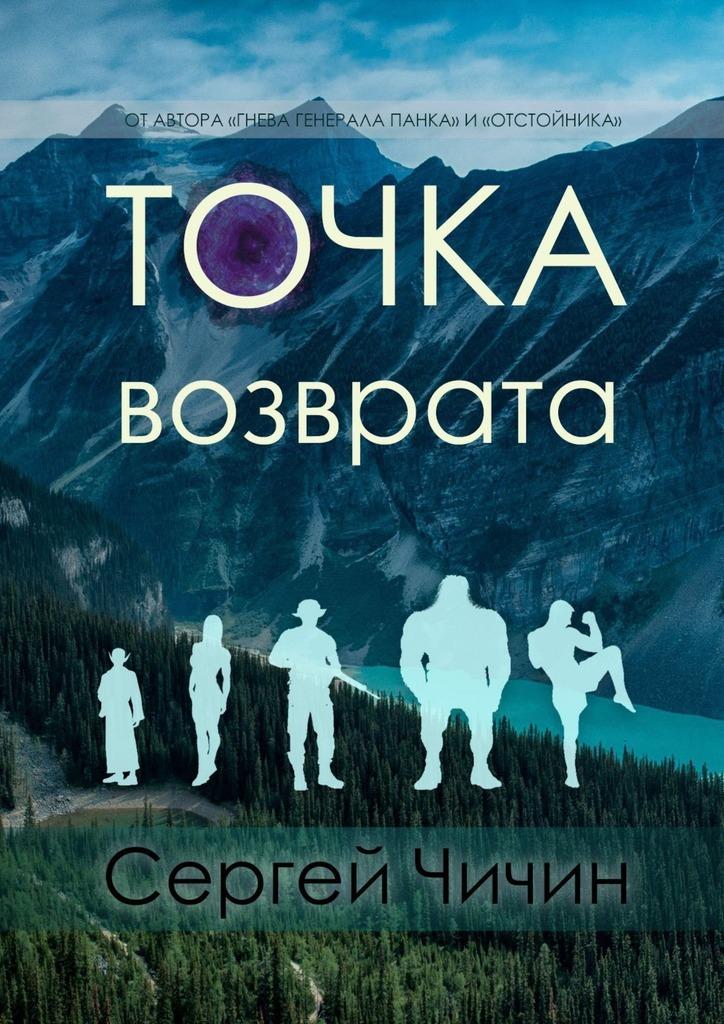 Сергей Чичин Точка возврата цена 2017