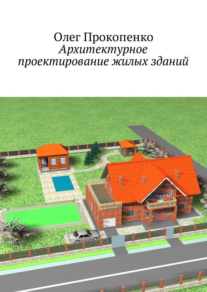 Олег Прокопенко Архитектурное проектирование жилых зданий