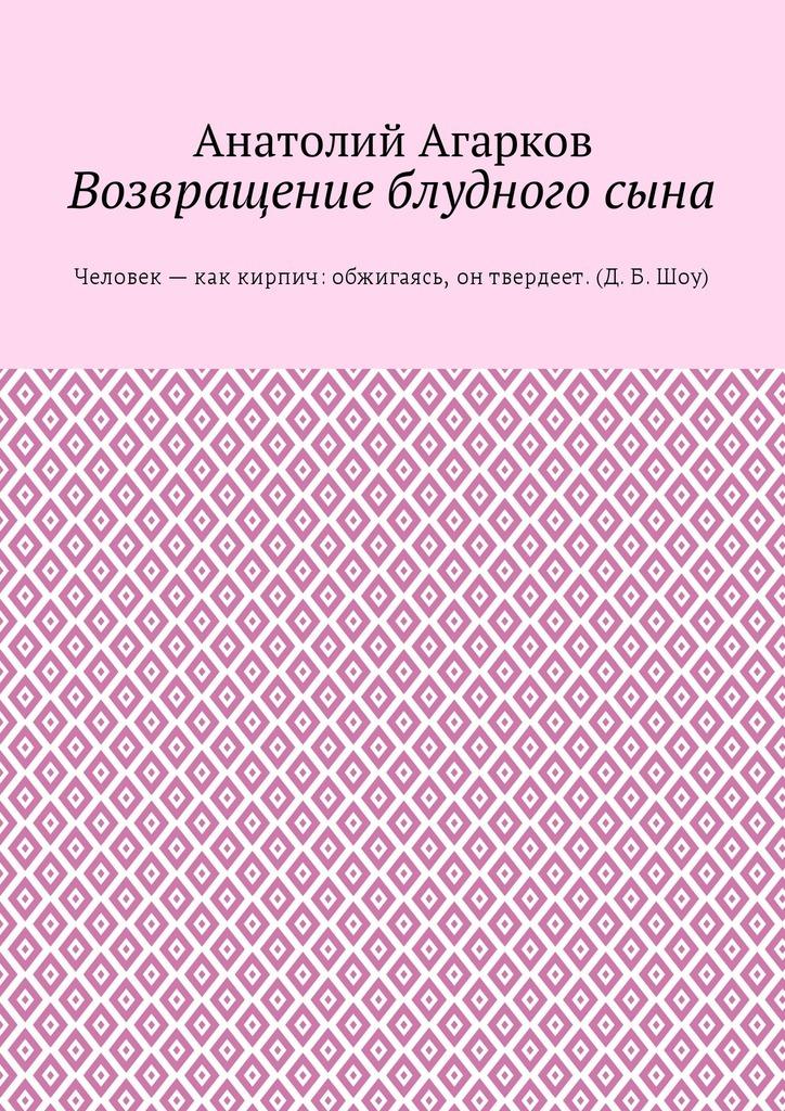 Анатолий Агарков Возвращение блудного сына анатолий агарков не прошедшие горнило