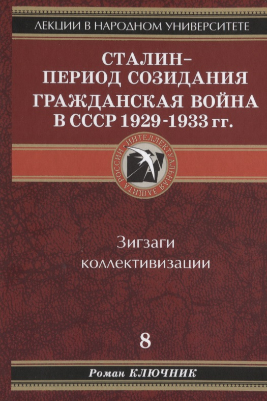 Роман Ключник Сталин – период созидания. Гражданская война в СССР 1929-1933 гг. цена и фото
