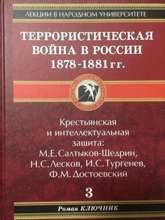 Роман Ключник Террористическая война в России 1878-1881 гг. цена и фото