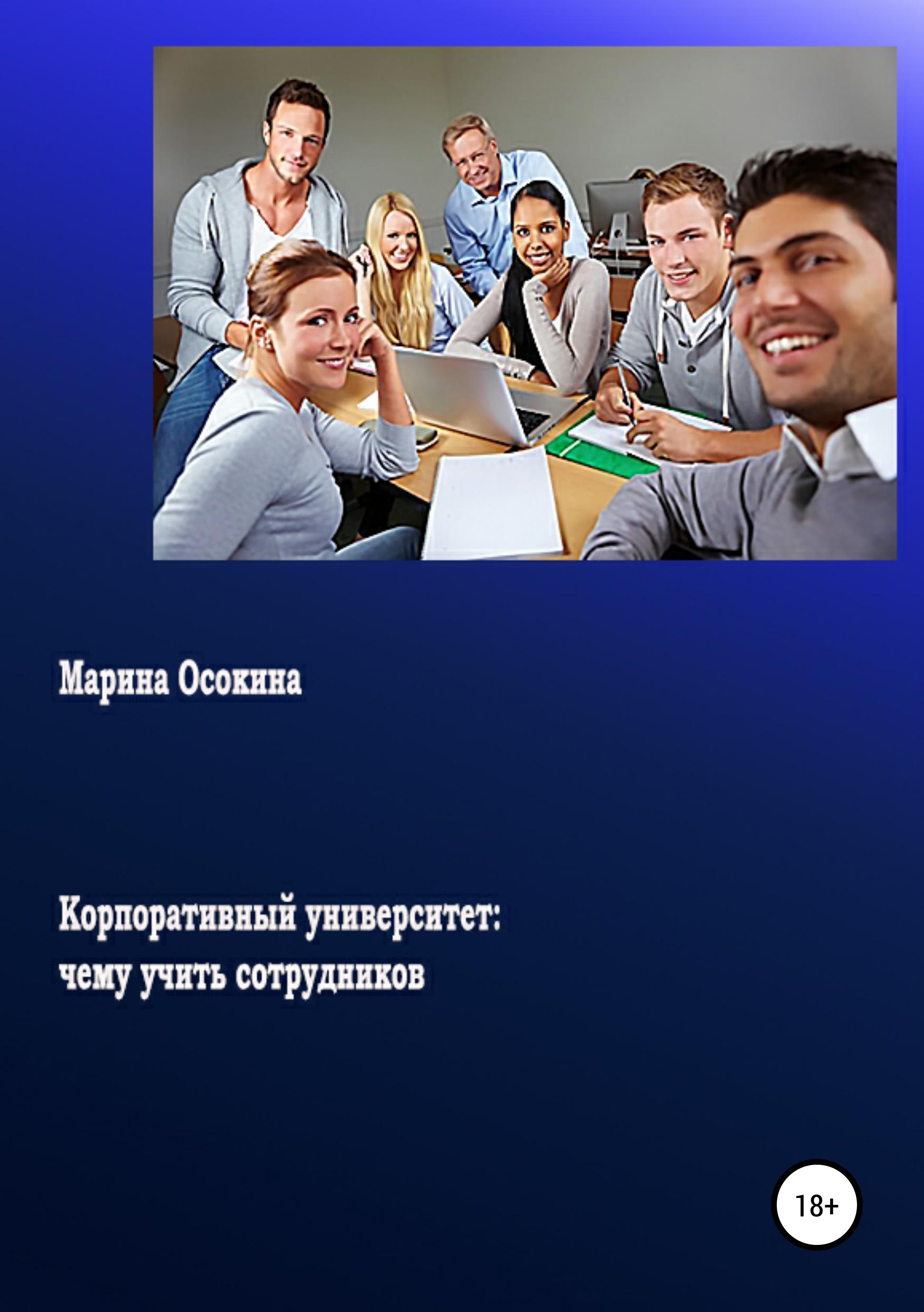 Обложка книги. Автор - Марина Осокина