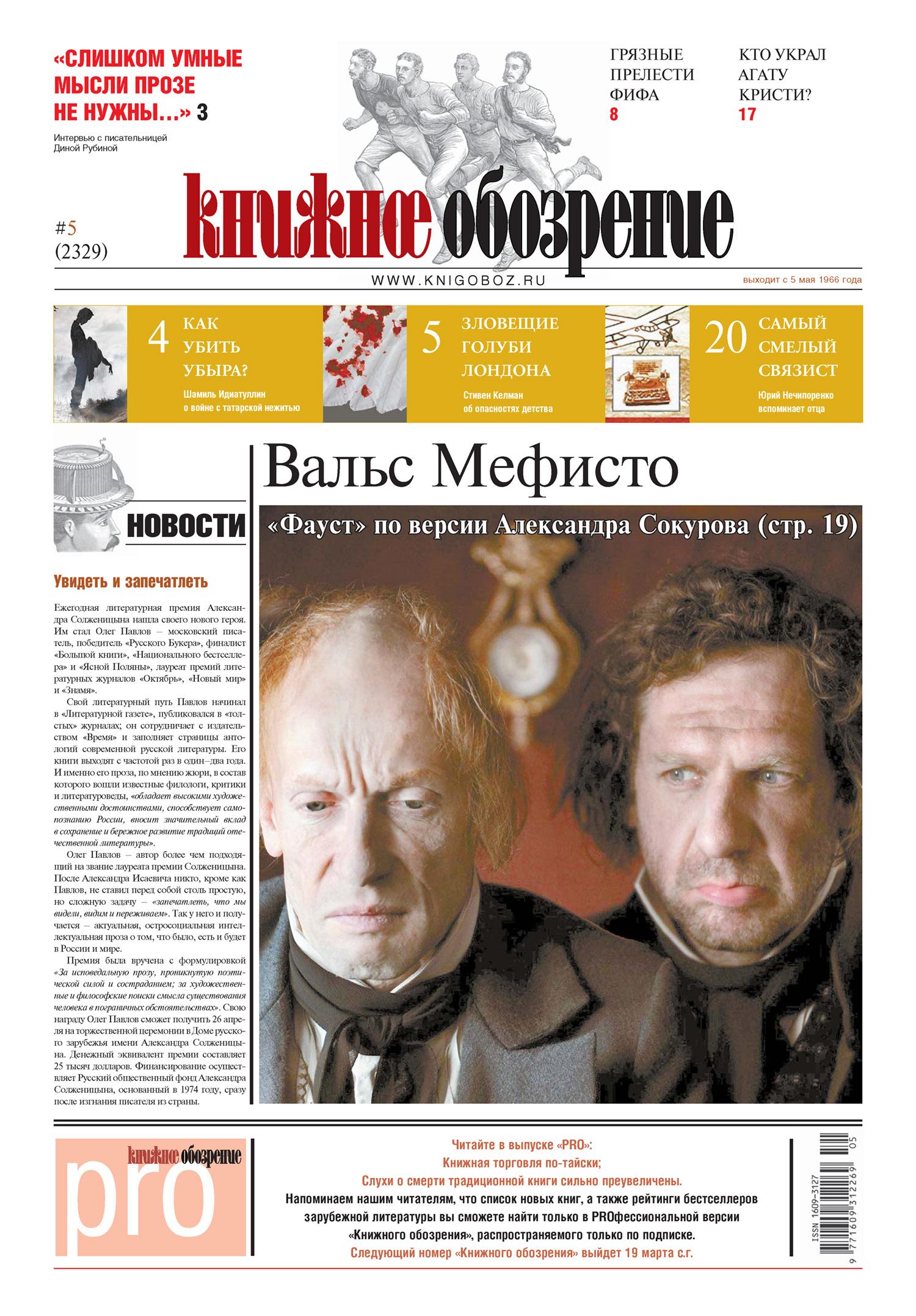 Отсутствует Книжное обозрение (с приложением PRO) №5/2012 анташкевич е харбин нашествие роман