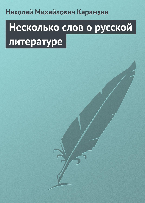 Николай Карамзин Несколько слов о русской литературе