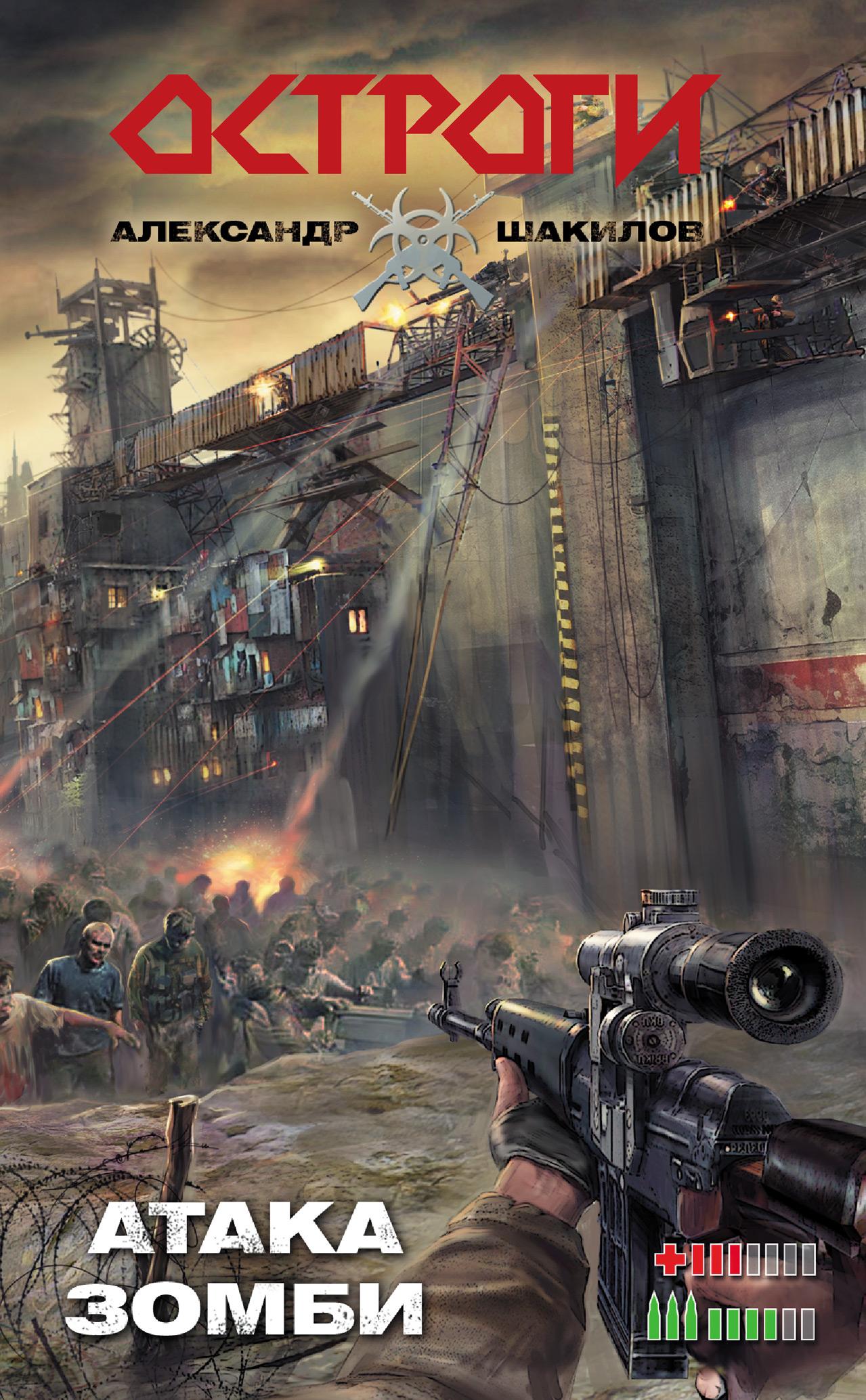 Атака зомби ( Александр Шакилов  )