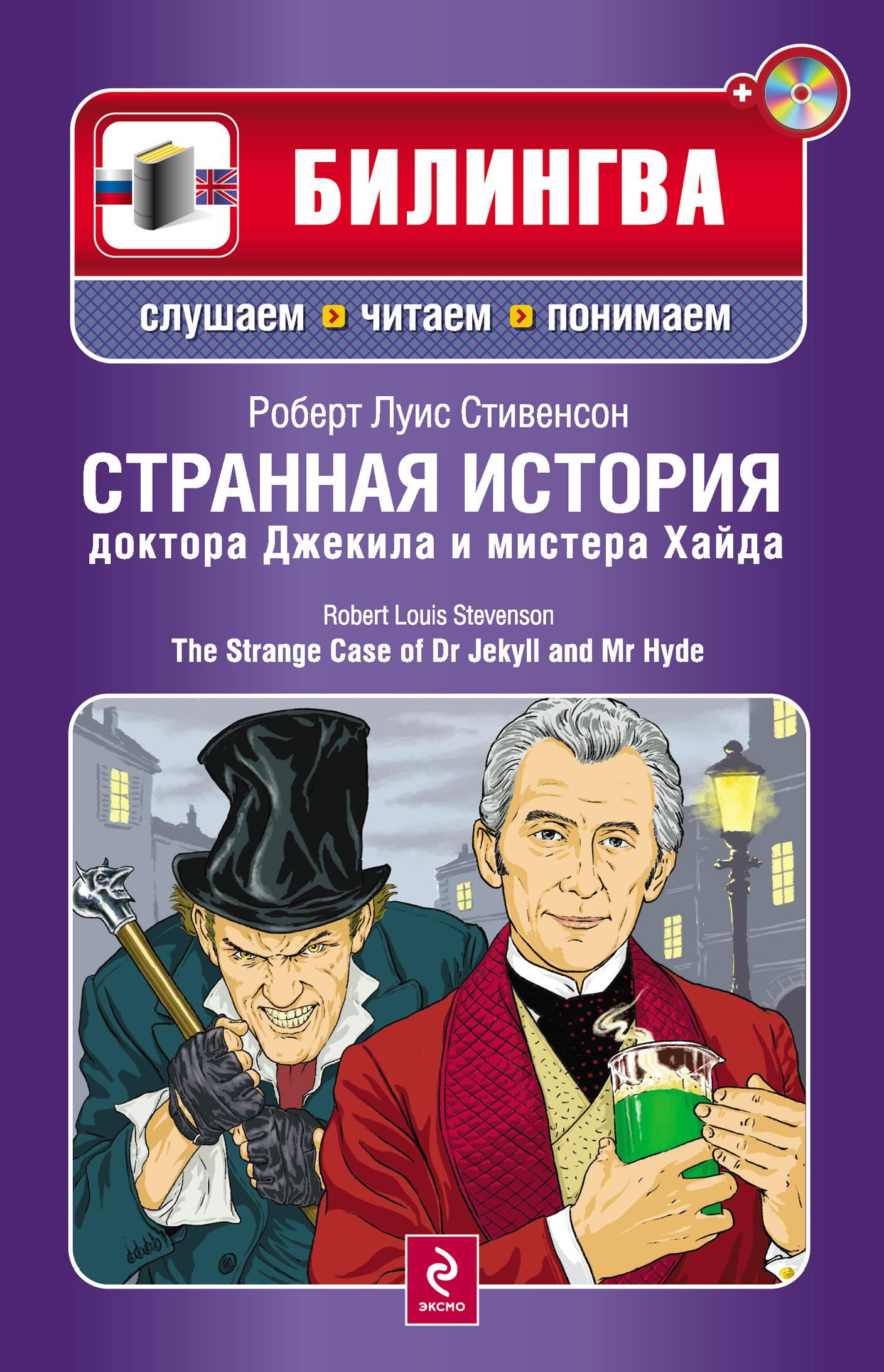 Роберт Льюис Стивенсон Странная история доктора Джекила и мистера Хайда / The Strange Case of Dr Jekyll and Mr Hyde (+MP3)