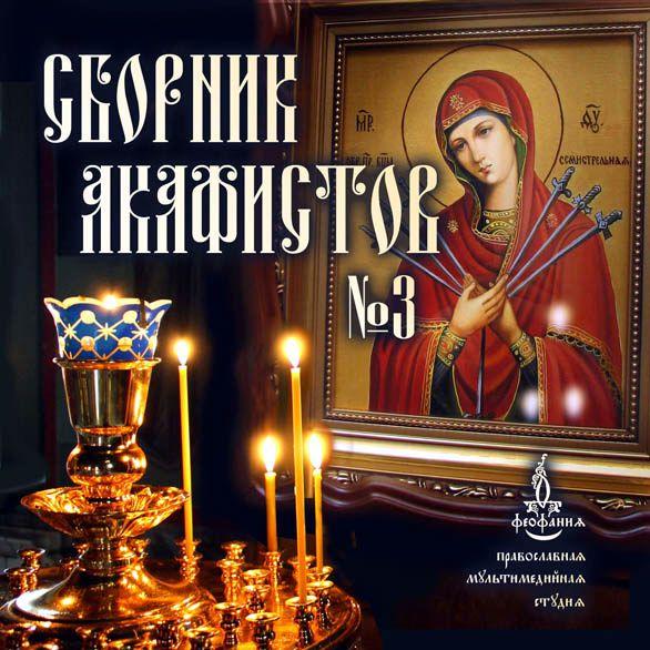 Отсутствует Сборник акафистов №3 акафист в честь иконы божией матери знамение празднование 27 ноября 10 декабря