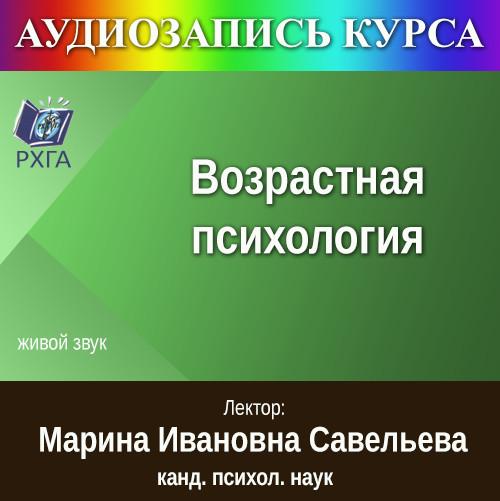 все цены на Савельева Марина Ивановна Цикл лекций «Возрастная психология» онлайн