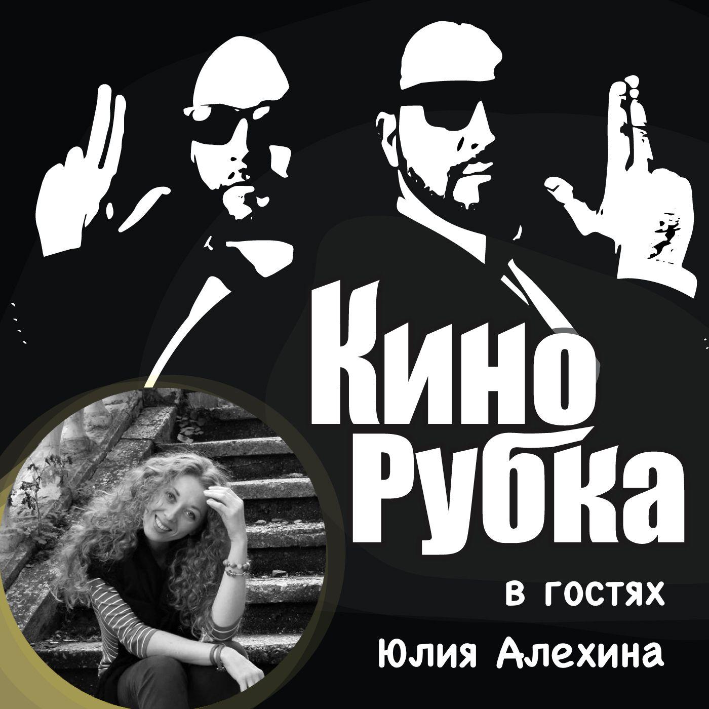 Сценарист Юлия Алехина