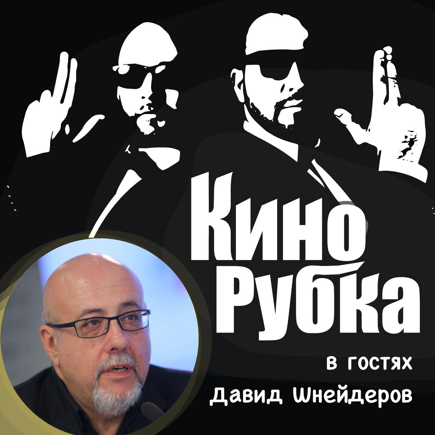 Кинокритик Давид Шнейдеров