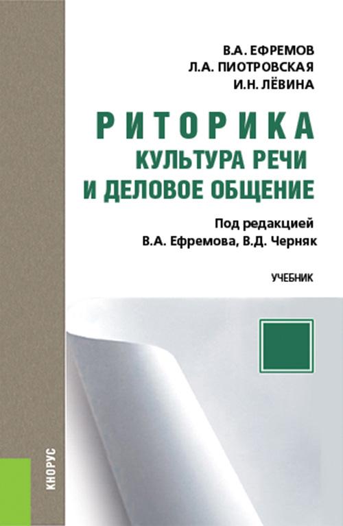 В. А. Ефремов, Л. А. Пиотровская, И. Н. Лёвина «Риторика. Культура речи и деловое общение»