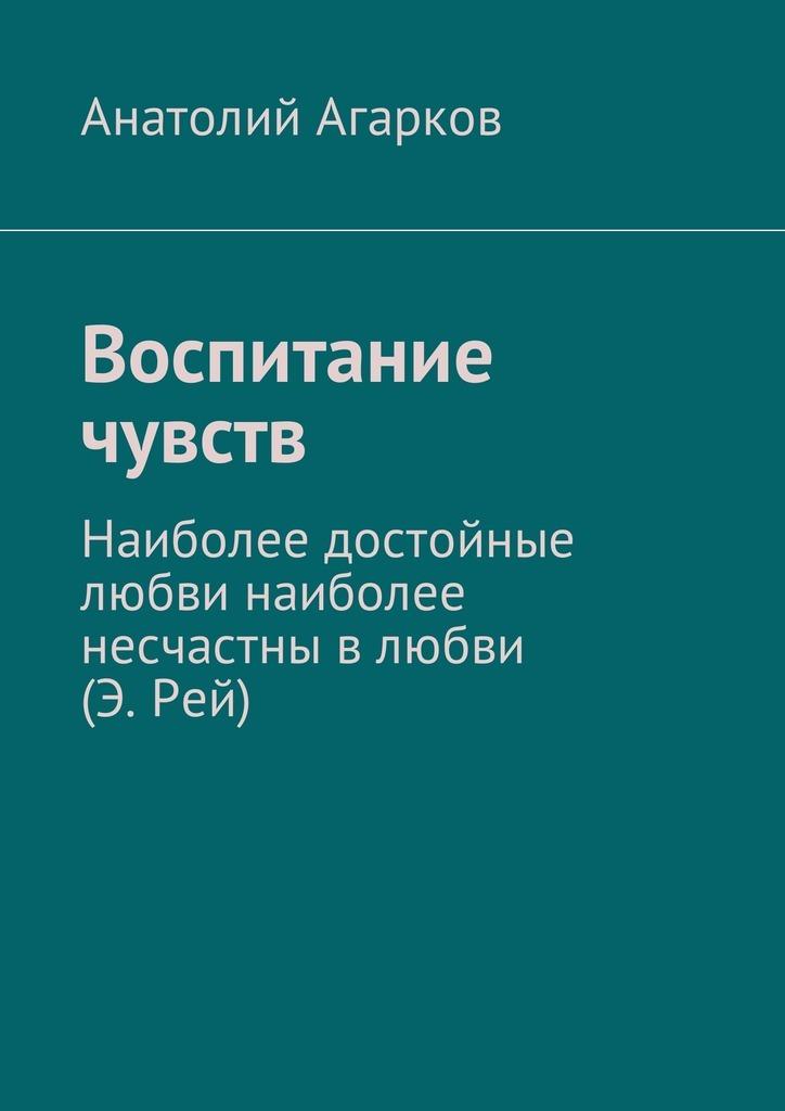 Анатолий Агарков Воспитание чувств