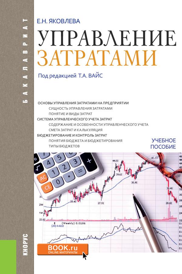 Елена Яковлева Управление затратами. Учебное пособие