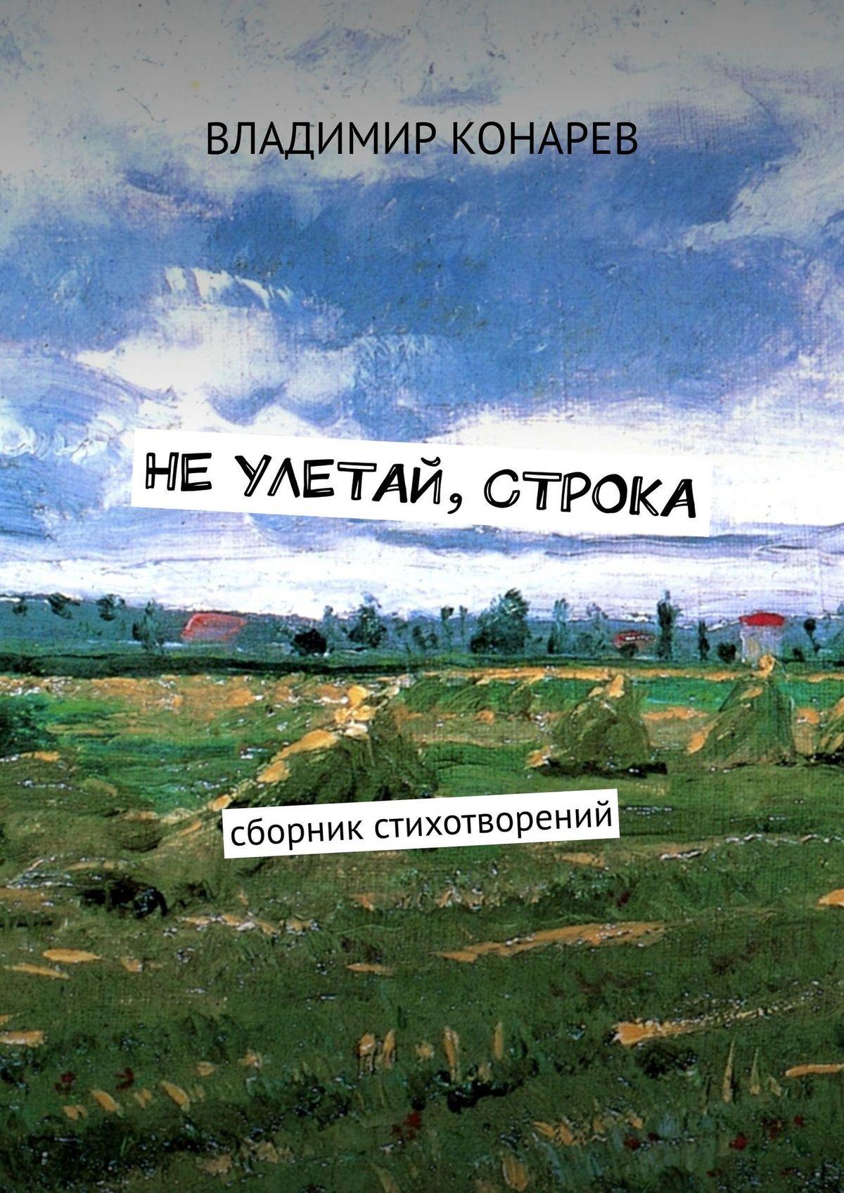 Владимир Конарев Не улетай, строка. Сборник стихотворений lowell настенные часы lowell 21435 коллекция