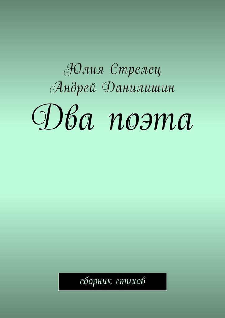 Юлия Стрелец Два поэта. Сборник стихов цена в Москве и Питере