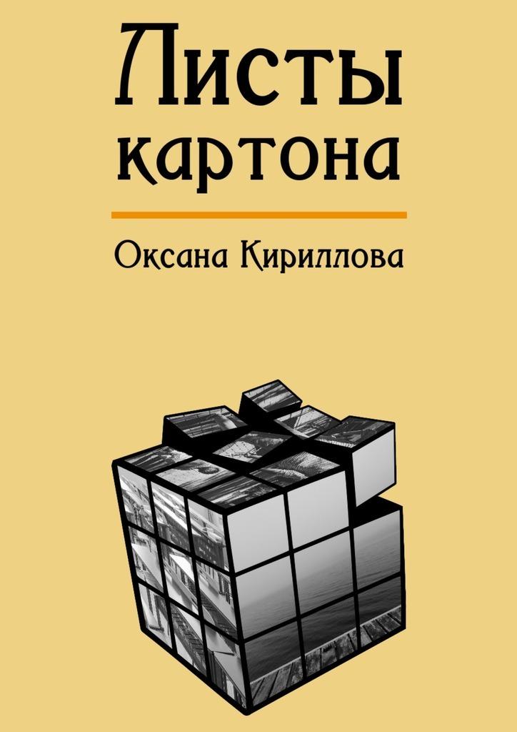 Оксана Кириллова Листы картона