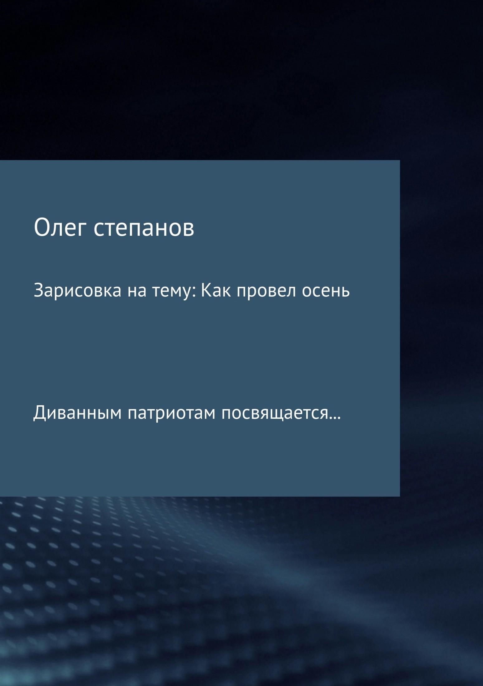 Олег Владимирович Степанов Зарисовка на тему: Как провел осень
