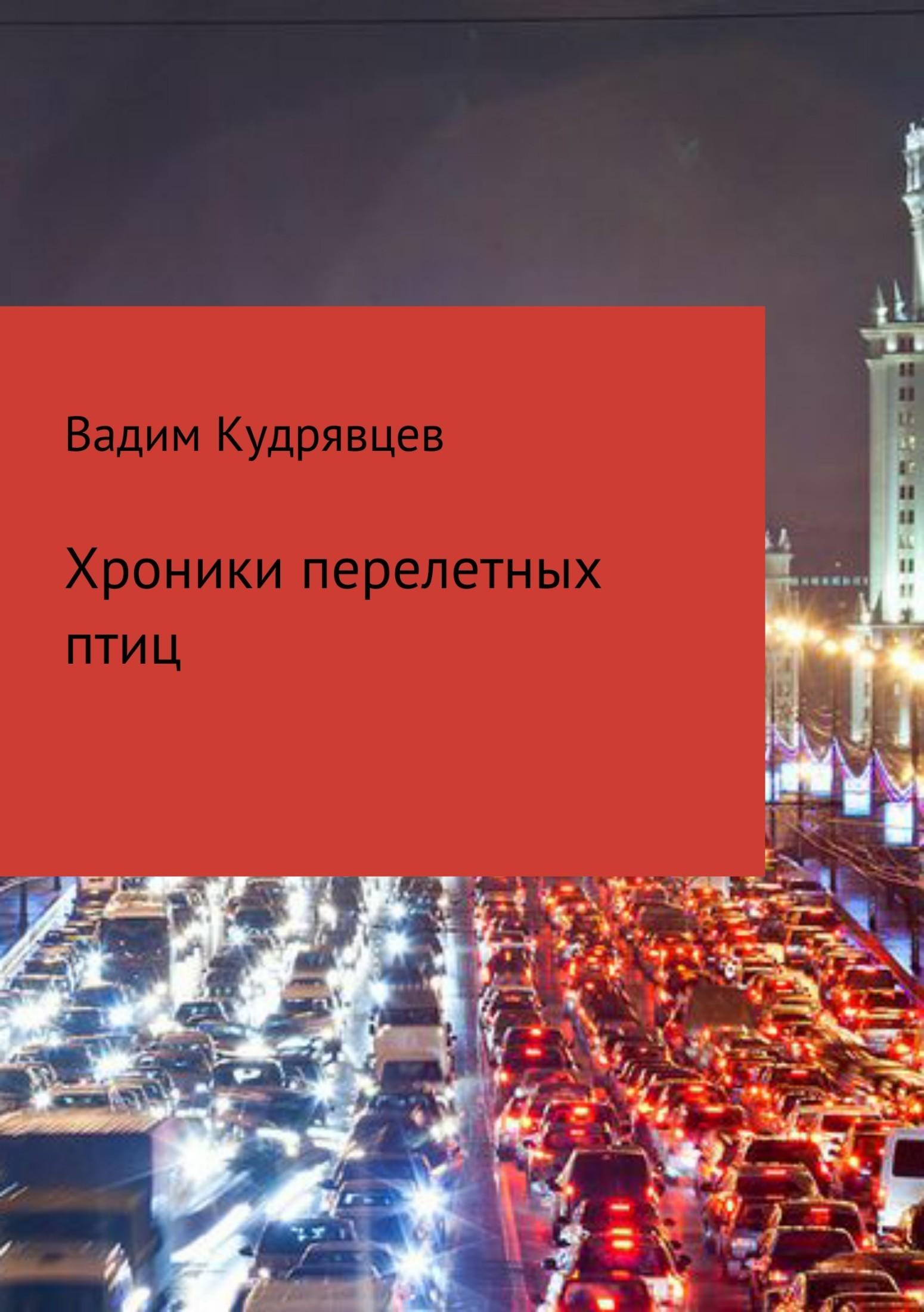 Вадим Зиновьевич Кудрявцев Хроники перелетных птиц