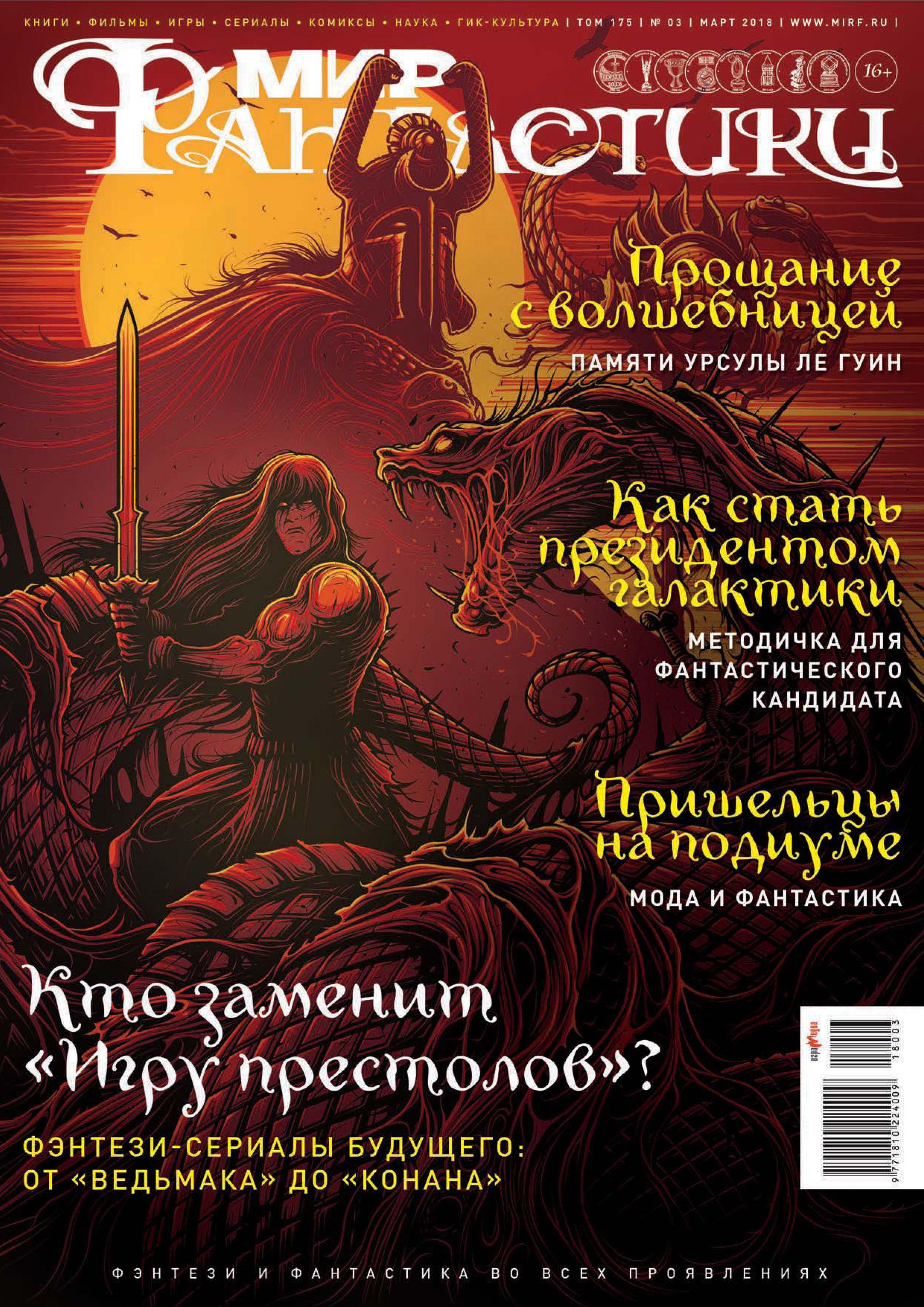 Мир фантастики №03/2018 ( mirf.ru  )