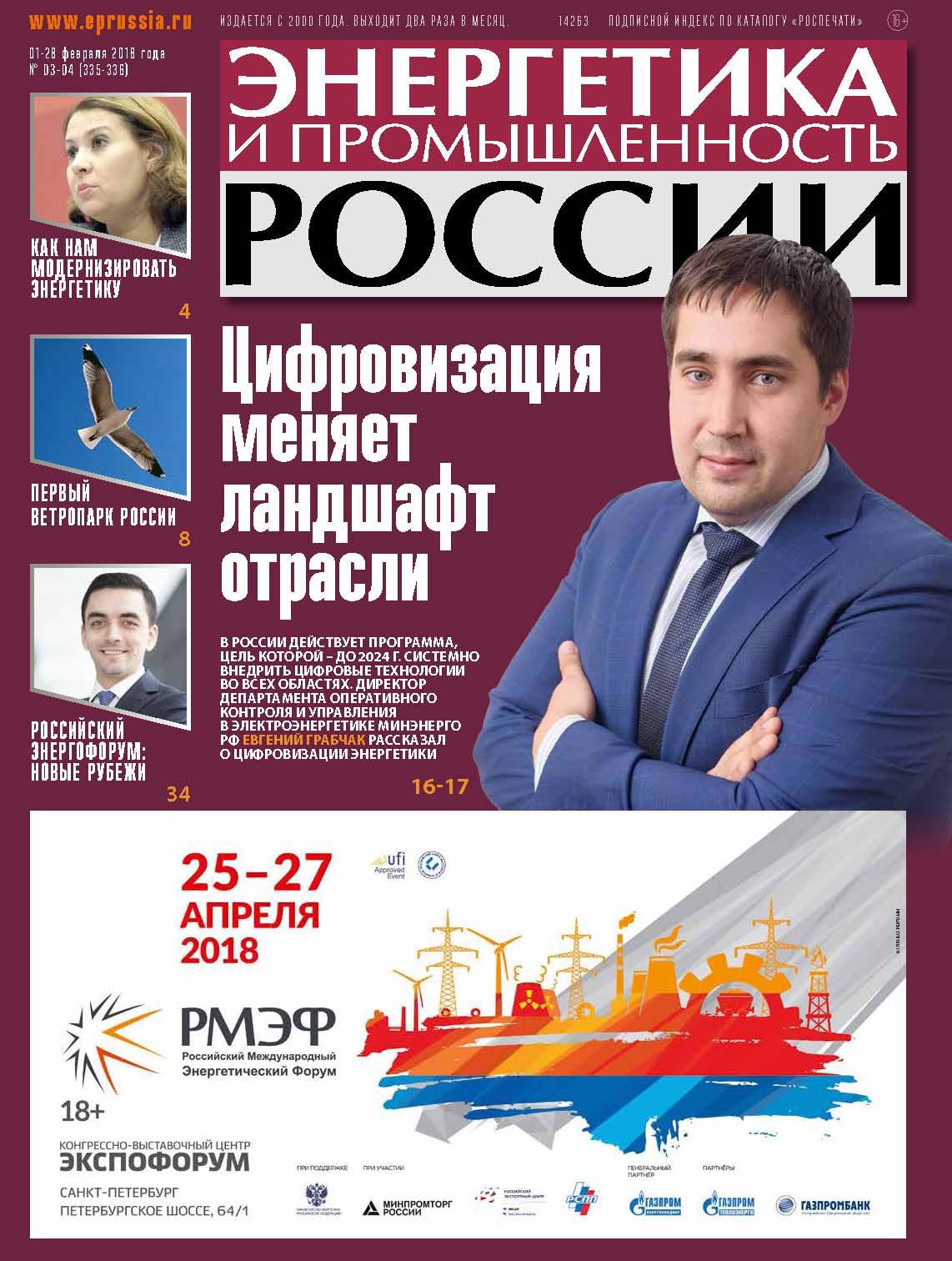 Отсутствует Энергетика и промышленность России №03–04 2018 отсутствует энергетика и промышленность россии 3 2013
