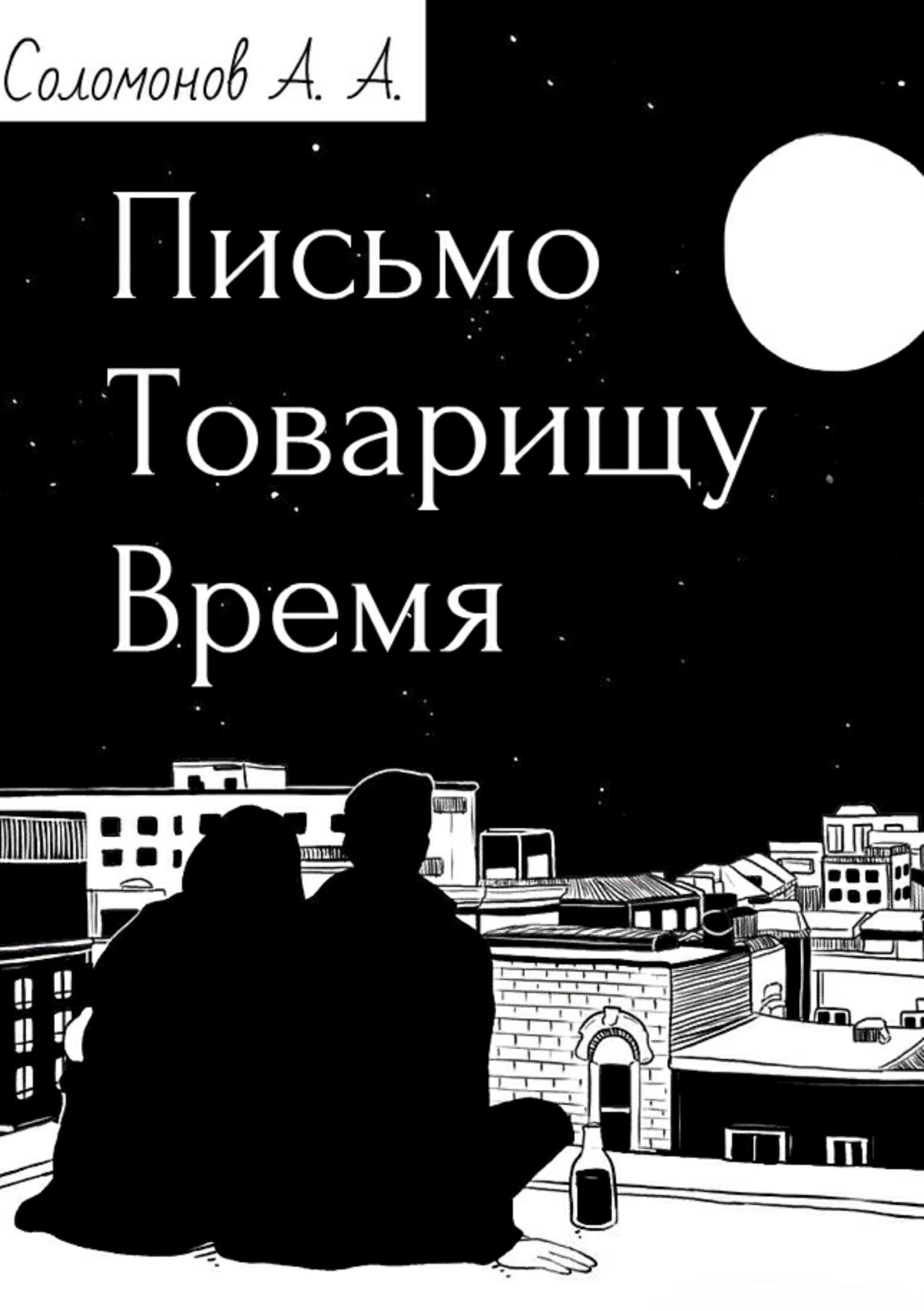Арсений Соломонов Письмо товарищу Время цены