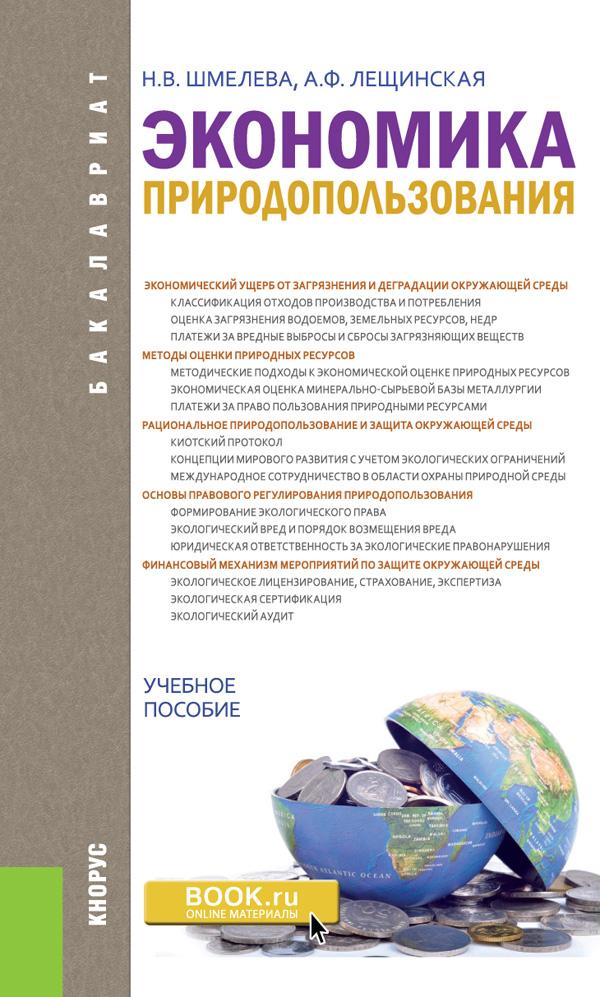 Надежда Шмелева Экономика природопользования