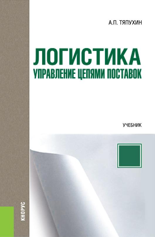Алексей Петрович Тяпухин Логистика. Управление цепями поставок