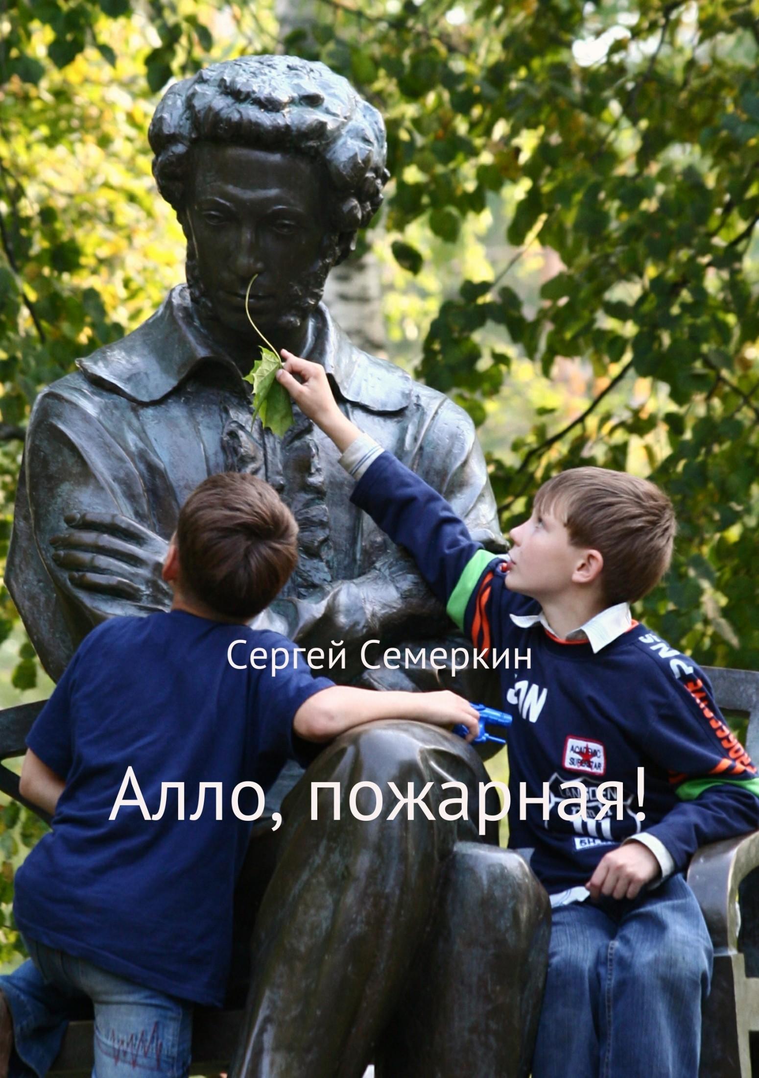 Сергей Владимирович Семеркин Алло, пожарная!