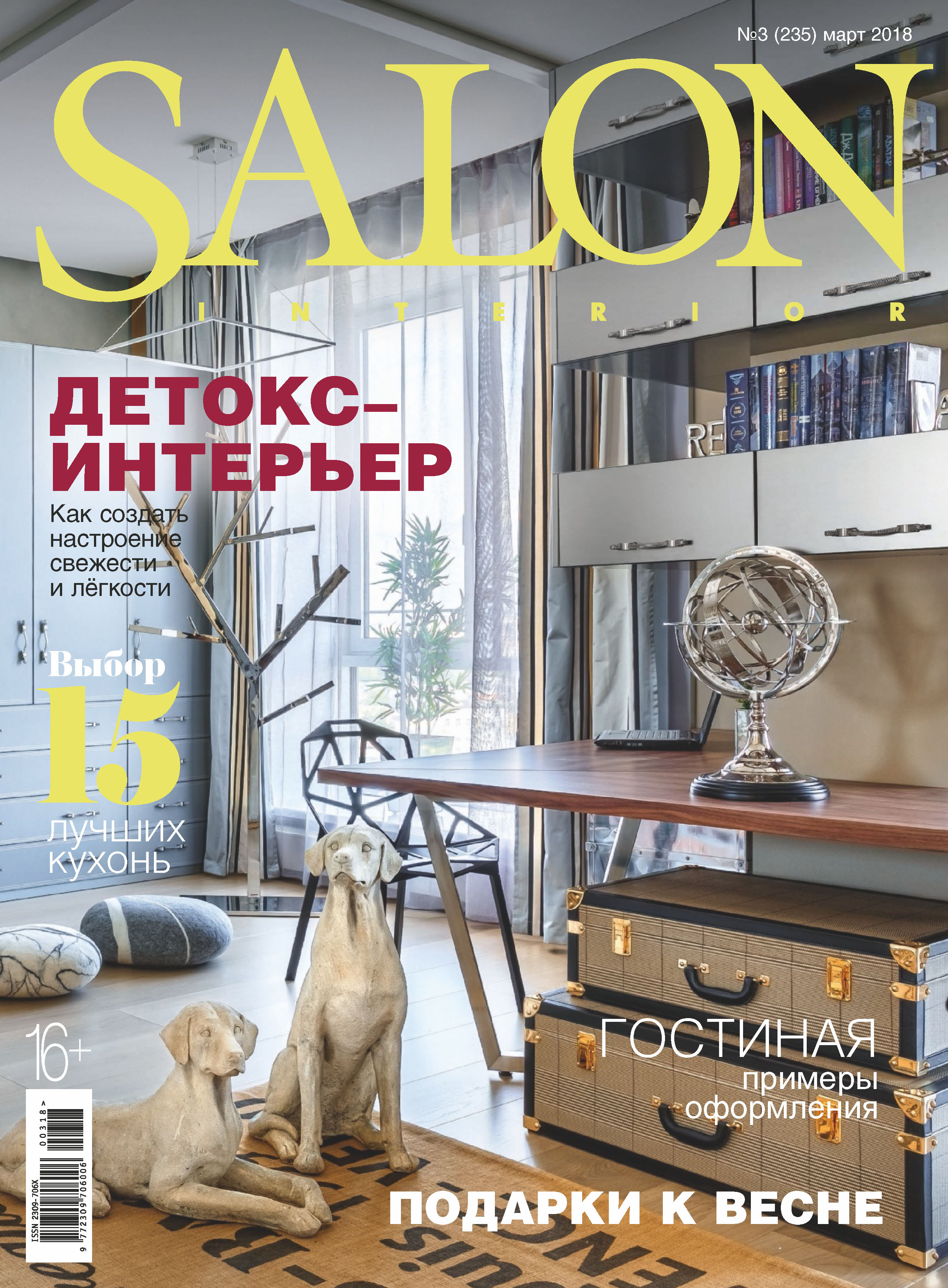 Отсутствует SALON-interior №03/2018
