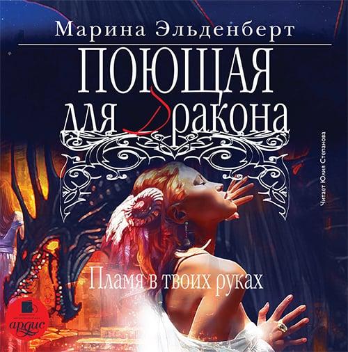 Марина Эльденберт Поющая для дракона. Пламя в твоих руках биссел анжела моя судьба в твоих руках