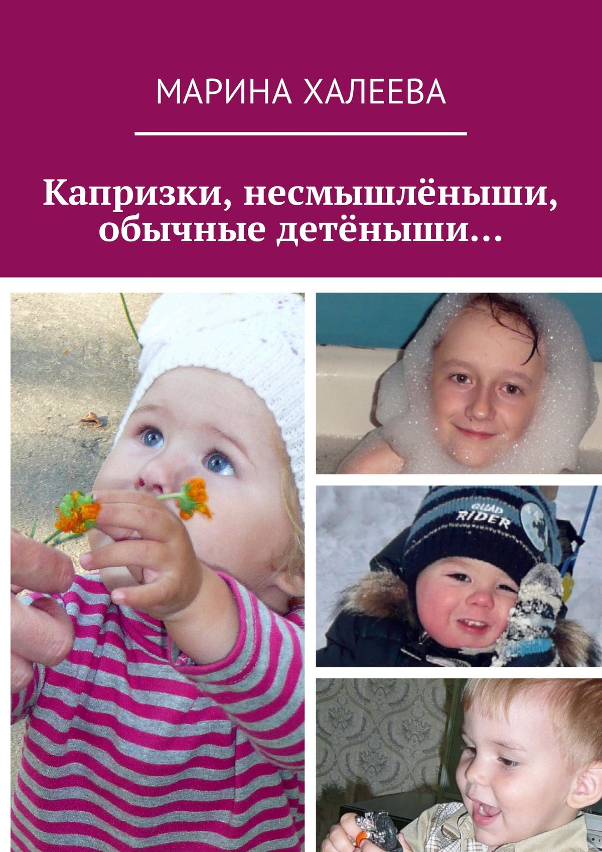 Марина Халеева Капризки, несмышлёныши, обычные детёныши… цена