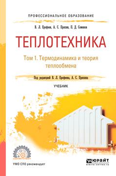 цены на Александр Сергеевич Пряхин Теплотехника в 2 т. Том 1. Термодинамика и теория теплообмена. Учебник для СПО  в интернет-магазинах