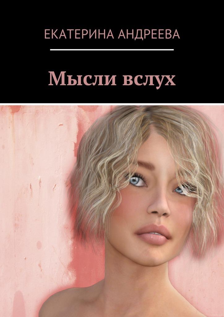 Екатерина Андреева Мысли вслух