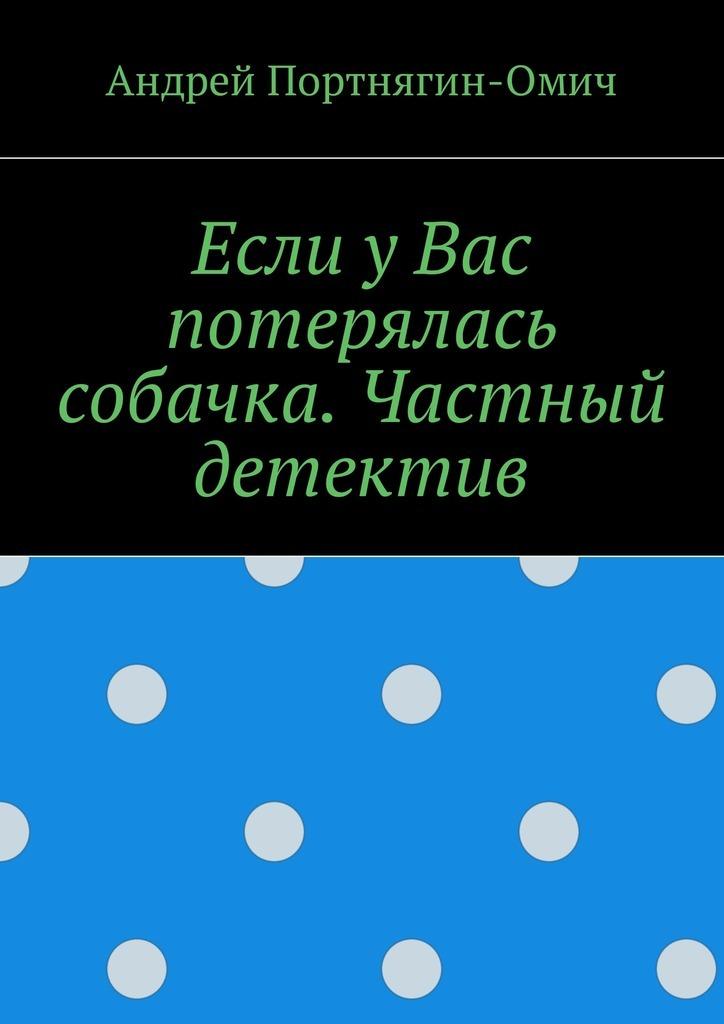 Андрей Портнягин-Омич Если у Вас потерялась собачка. Частный детектив maestro игровой набор маэстро частный детектив