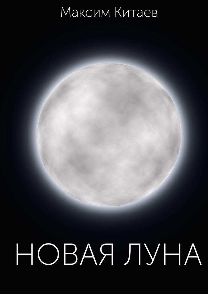 все цены на Максим Китаев Новая луна онлайн