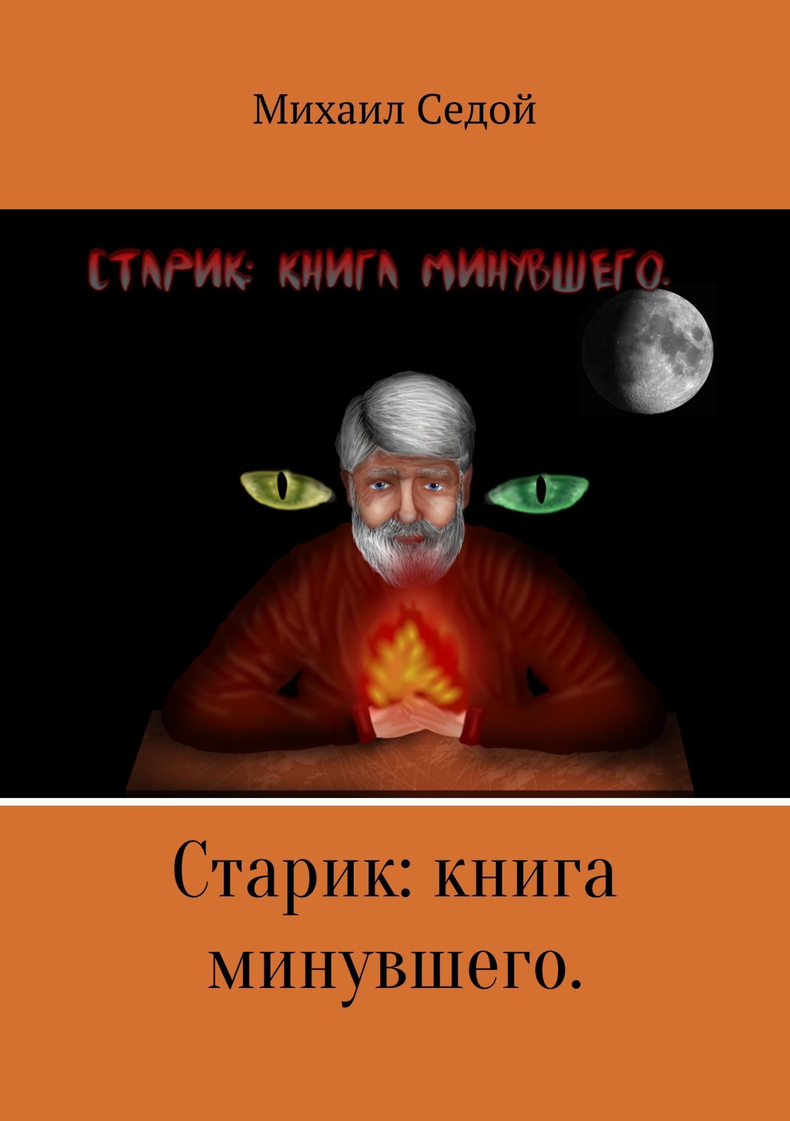 Старик: книга минувшего