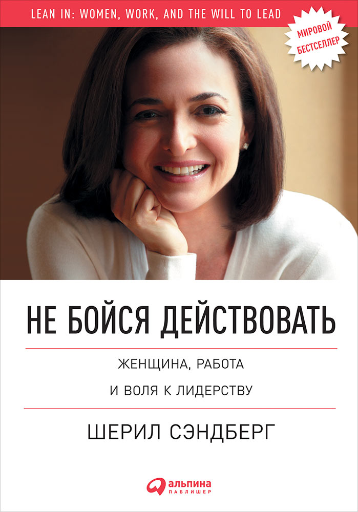 Обложка книги Не бойся действовать. Женщина, работа и воля к лидерству