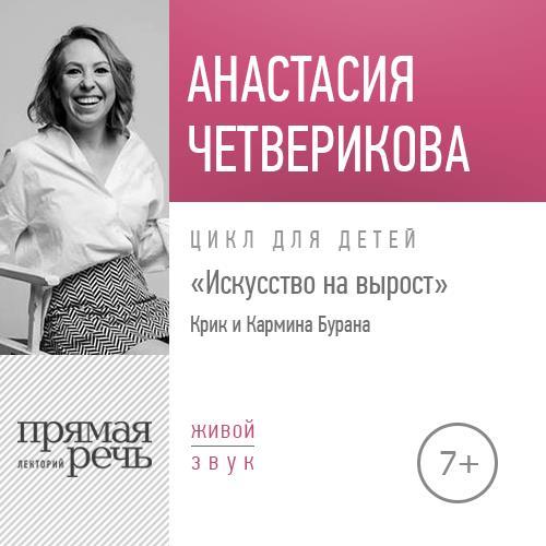 Анастасия Четверикова Лекция «Крик и Кармина Бурана» цена
