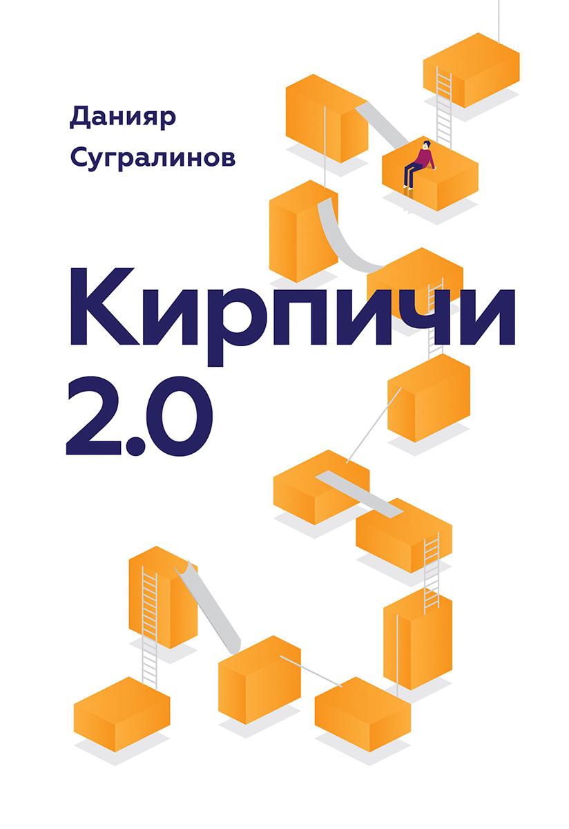 Данияр Сугралинов Кирпичи 2.0 данияр сугралинов level up герой
