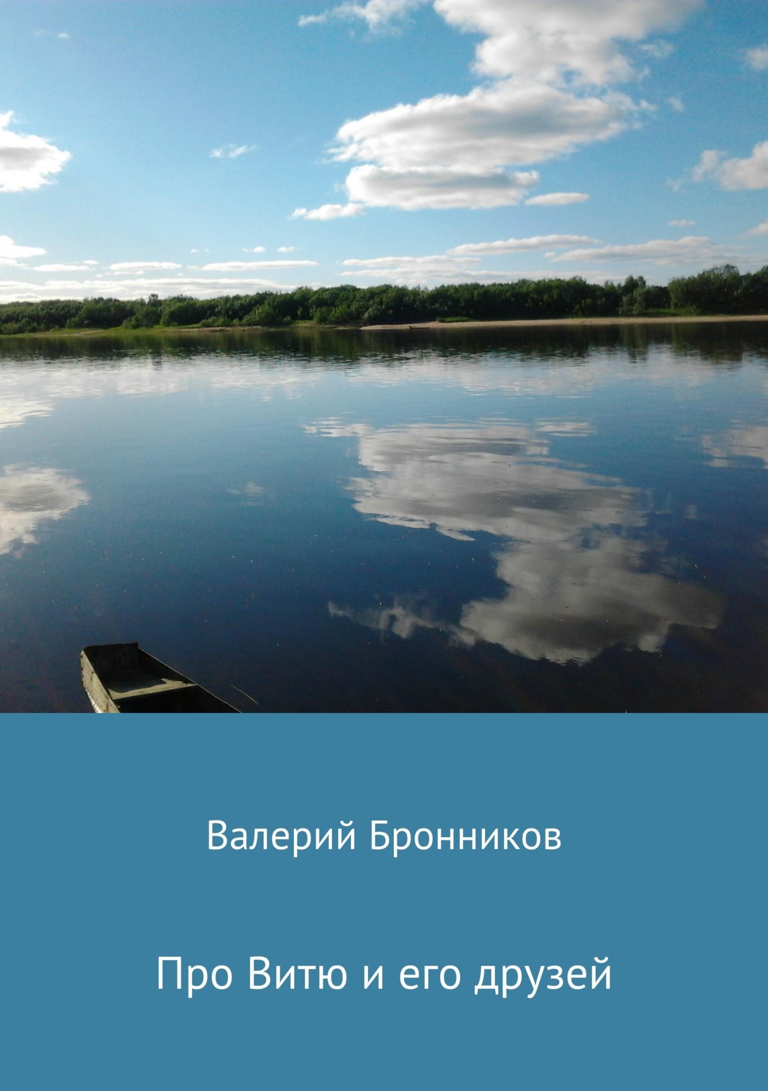 Валерий Викторович Бронников Про Витю и его друзей