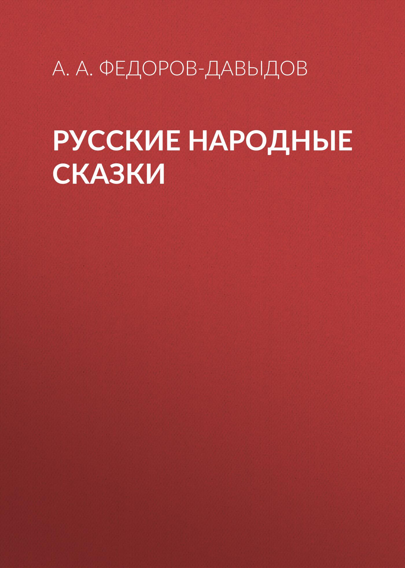 А. А. Федоров-Давыдов Русские народные сказки