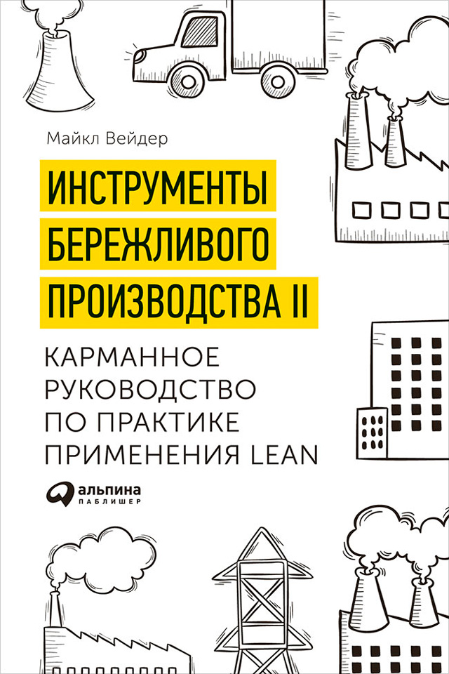 Майкл Вейдер Инструменты бережливого производства II: Карманное руководство по практике применения Lean