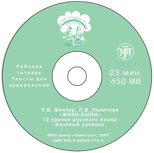 Л. В. Политова Жили были… 12 уроков русского языка. Базовый уровень. Рабочая тетрадь цены онлайн