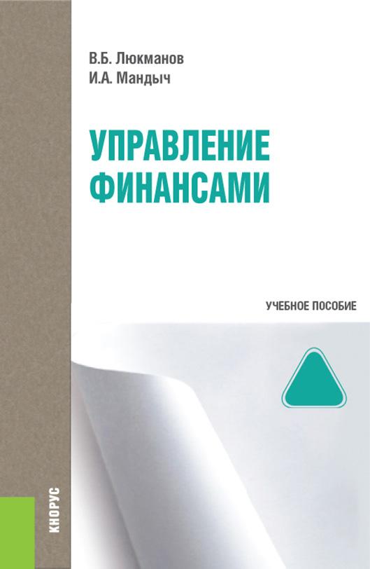 цена Ирина Мандыч Управление финансами