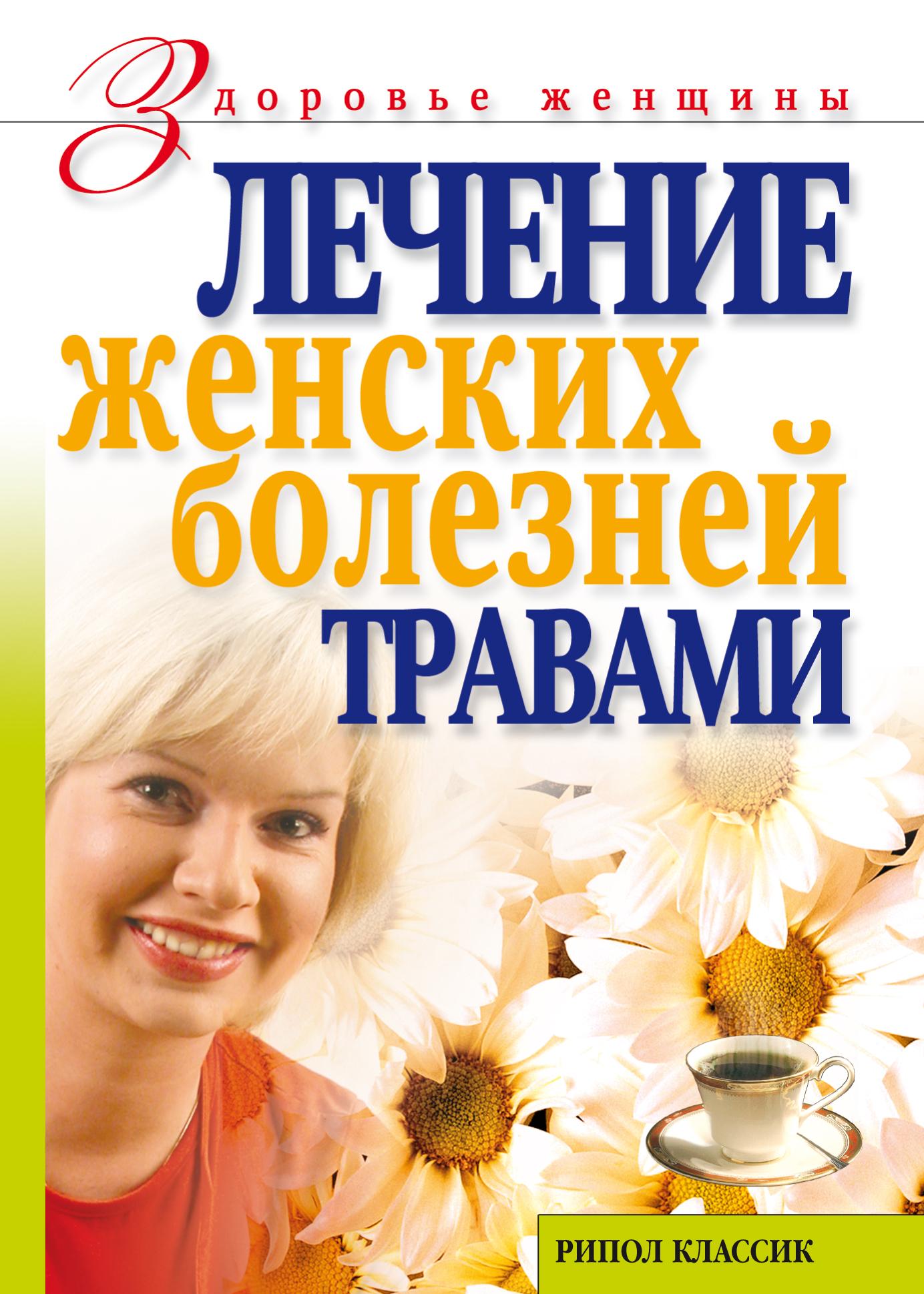 Ольга Сергеевна Черногаева Лечение женских болезней травами цена и фото