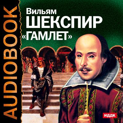 Гамлет. Аудиоспектакль ( Уильям Шекспир  )