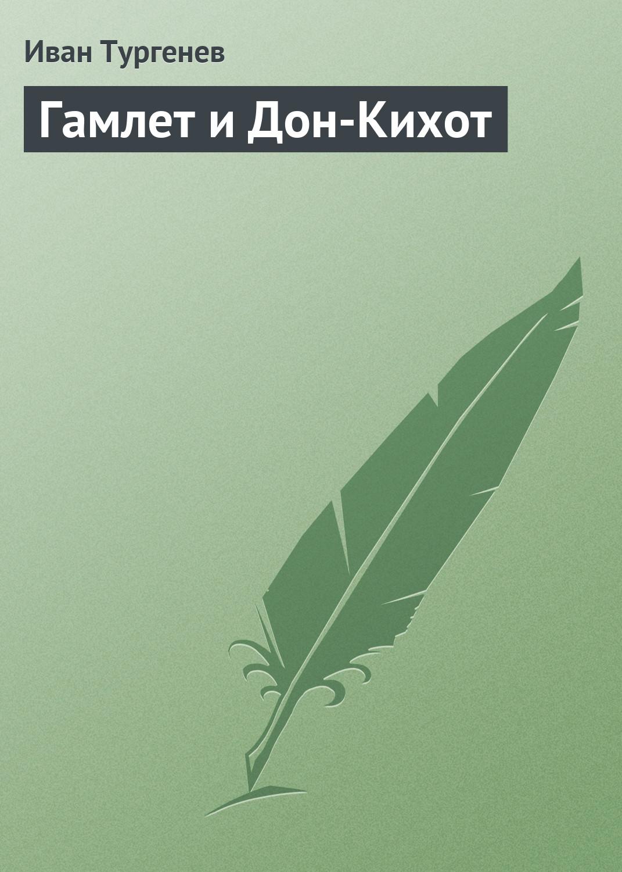 Иван Тургенев Гамлет и Дон-Кихот дон кихот