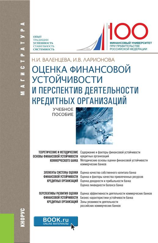 Наталья Валенцева Оценка финансовой устойчивости и перспектив деятельности кредитных организаций