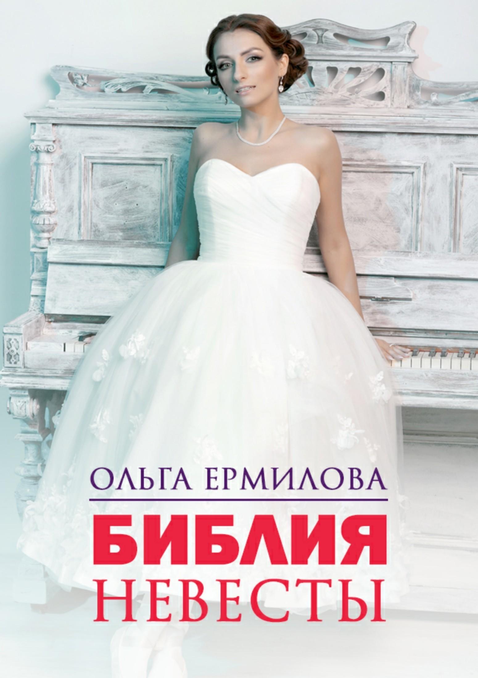 Обложка книги Библия Невесты