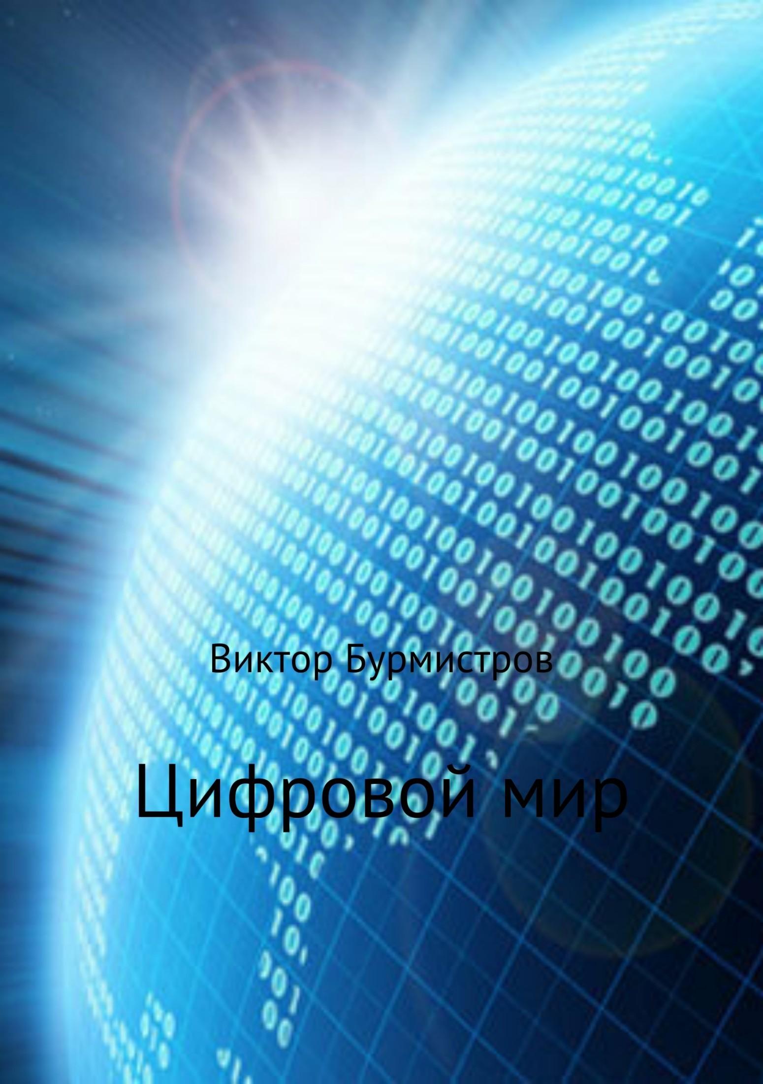 Виктор Геннадьевич Бурмистров Цифровой мир борис бурмистров избранное